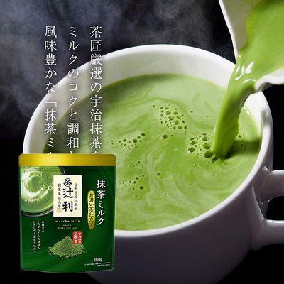 日本进口片冈物产辻利宇治抹茶拿铁粉末抹茶奶茶焙茶牛奶可可混合