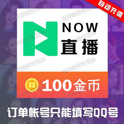 NOW直播100金币 腾讯Now直播金币 面值10 自动充值 快速到账