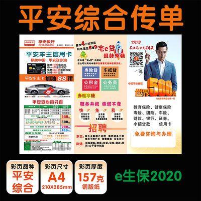 中国平安保险综合彩页平安福车险招聘e生保2020安心百分百宣传单