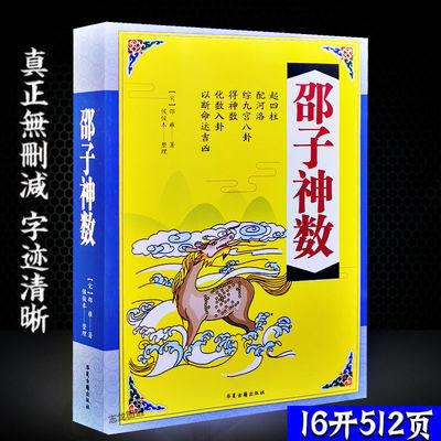 邵子神数周易八卦六爻占卜预测算命算卦白话文举例详解入门古书籍