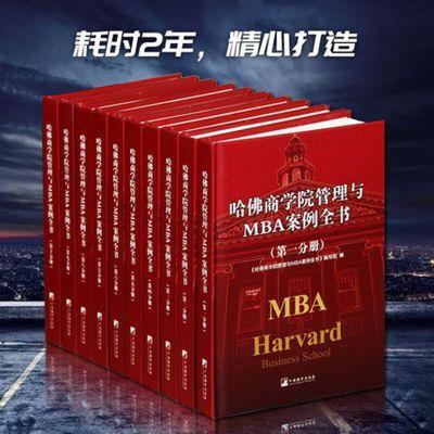 哈佛商学院mba管理全书全集/哈佛思维训练/哈佛MBA案例/哈佛人力