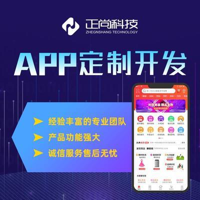 app定制开发同城社交分销商城app任务客app制作定制开发