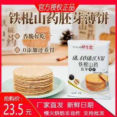 怀生堂铁棍山药胚芽薄脆芝麻饼干500g/箱独立包装吃货休闲小食品