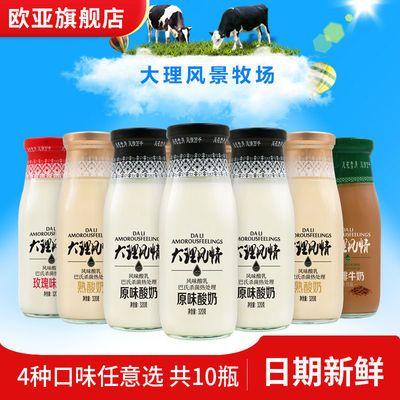 【3月】欧亚大理风情酸奶常温酸奶320g*10瓶原味熟酸奶鲜花咖啡