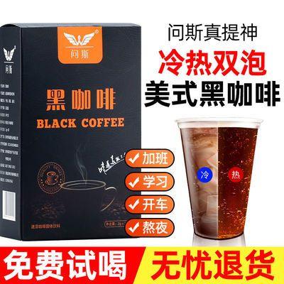 美式黑咖啡速溶咖啡防困提神醒脑黑咖啡瘦身吸脂减咖啡肥阿拉比卡
