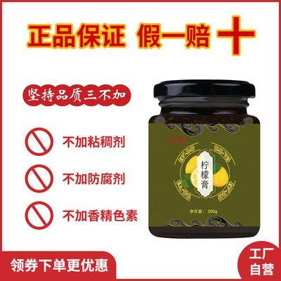 【热销】陈皮冰糖炖柠檬膏蜂蜜儿童孕妇老人润嗓无添加防腐剂川贝