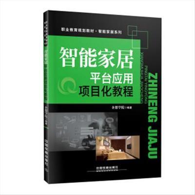 (正版包邮)智能家居平台应用项目化教程 9787113238117 中国铁道