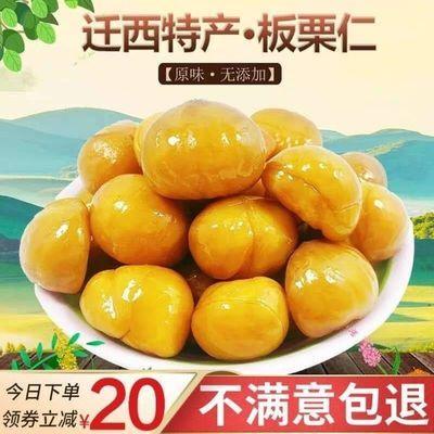 【加量不加价】迁西板栗仁即食甘栗仁栗子熟的零食大礼包河北特产