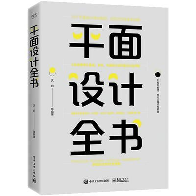 平面设计全书 沈玥 平面设计 UI设计 网页制作 VI品牌设计 包装设