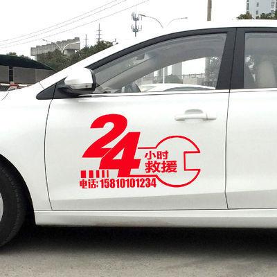汽车身贴后档车贴纸24小时道路救援应急号码定制广告维修厂汽修厂