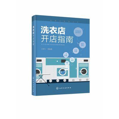 洗衣店开店指南 洗染业培训丛书 从店面选址 设备配置 人员及财务