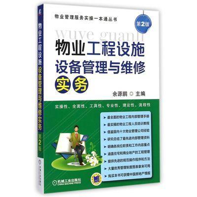 物业工程设施设备管理与维修实务(第2版)/物业管理服务实操一本通