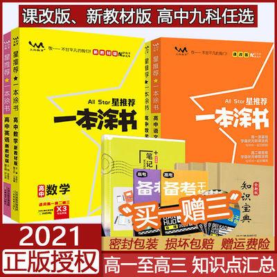 2021新高中一本涂书课改版新高考版任选新教材九科任选知识点汇总