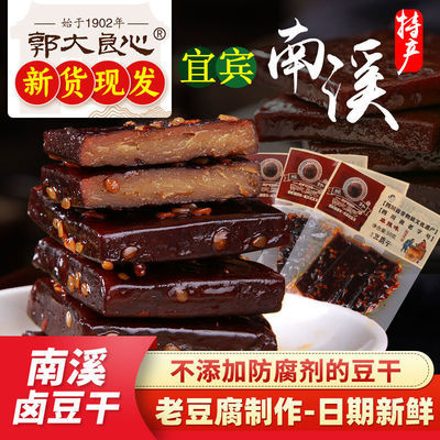 郭大良心麻辣豆腐干官网四川南溪豆干五香特产500g散装零食小包装