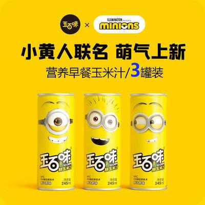 玉百味小黄人NFC鲜榨玉米汁饮料果汁谷物早餐饮品饱腹245ml*3罐装