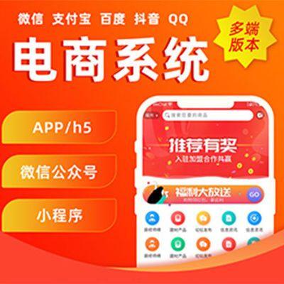 商城购物小程序商城app开发定制作分销直播电商生鲜配送分销团购