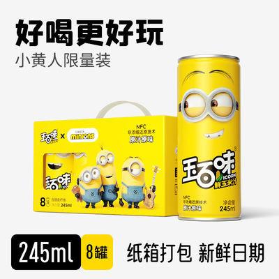 玉百味小黄人NFC鲜榨玉米汁饮料果汁谷物早餐饮品饱腹245ml*8罐装