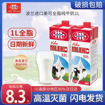 波兰进口Mlekovita妙亚全脂牛奶1L奶茶咖啡早餐纯牛奶烘焙4盒/6盒