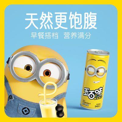 玉百味245/330ml小黄人NFC鲜榨玉米汁饮料果汁谷物早餐饮品饱腹