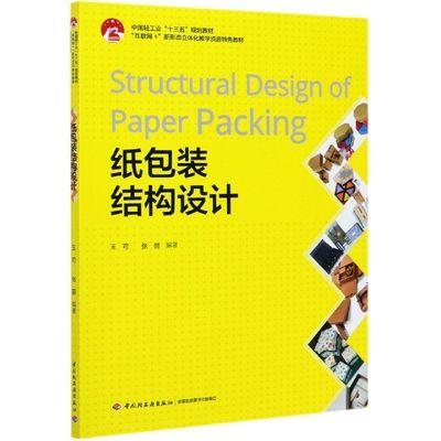 纸包装结构设计(互联网+新形态立体化教学资源特色教材中国轻工业