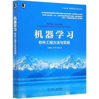 机器学习(软件工程方法与实现)/智能系统与技术丛书