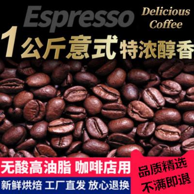 正品特浓咖啡豆新鲜烘焙意式浓缩咖啡豆苦咖啡可现磨黑咖啡粉