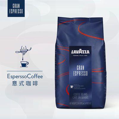 拉瓦萨LAVAZZA 伊维萨咖啡意大利进口意式浓缩特浓espresso咖啡豆