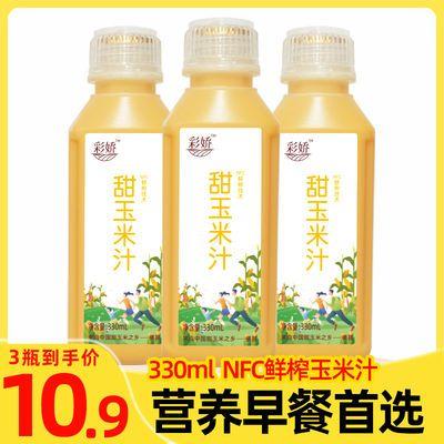 彩娇NFC鲜榨玉米汁饮料大瓶330ML非浓缩还原汁果蔬汁谷物早餐学生