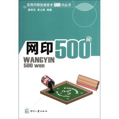 网印500问/实用印刷包装技术500问丛书