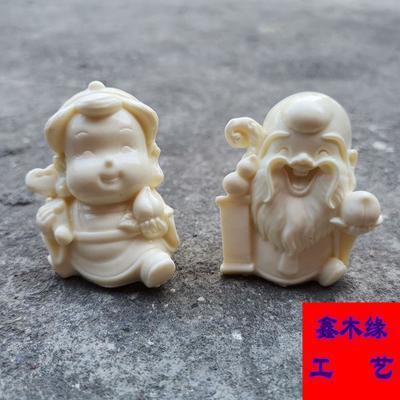 象牙果卡通寿星寿婆可爱土地公土地婆神像手把玩件文玩小摆件茶宠