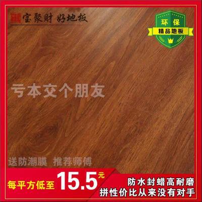 仿实木地板强化复合木地板店铺办公工程家用7mm工厂直销特价批发
