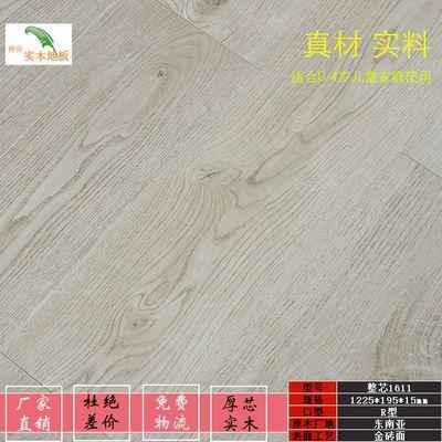 整芯实木三层实木多层实木地板地板批发厂家直销锁扣家用防水耐磨