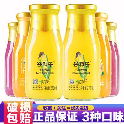 谷利乐鲜榨果蔬汁饮料玉米汁、黄桃汁多口味混合270ml代餐果蔬汁