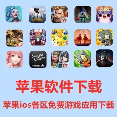 英雄联盟日本APPle苹果商店iPhone手机版游戏ios软件id下载账户