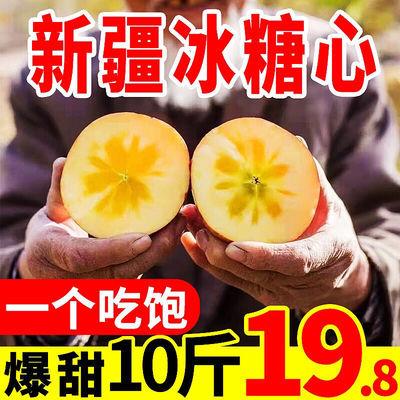 正宗新疆阿克苏冰糖心苹果丑苹果新鲜水果红富士脆甜10斤批发价
