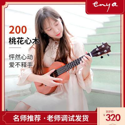 恩雅KAKA200尤克里里初学者入门女男23寸小吉他儿童ukulele女生款