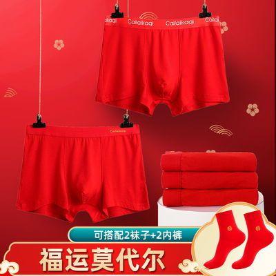 男士抗菌内裤本命年莫代尔大红色四角平角短裤结婚大码裤头三条装