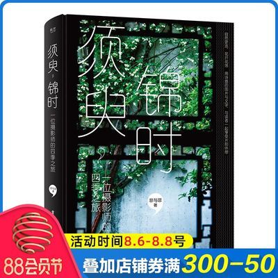 正版 须臾,锦时:一位摄影师的四季之旅(全彩)摄影技法 电子工
