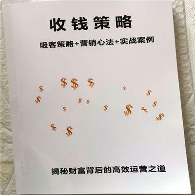 收钱策略 吸客策略 营销心法 实战案例 推广引流纸质书籍