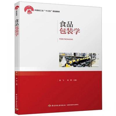 图书食品包装学(中国轻工业十三五规划教材) 博库网