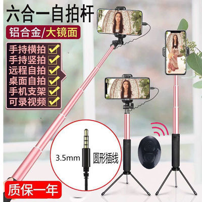 自拍杆通用OPPO华为vivo多功能三脚架手机直播支架拍照神器拍照杆