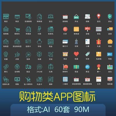 购物类矢量图标ICON小程序商城APP页面设计专用AI素材合集