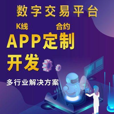 微盘APP源码软件开发直播商城区块链合约系统在线微交易竞app定制
