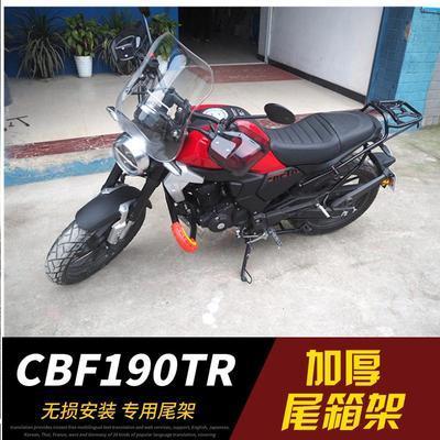 适用于本田CBF190TR摩托车改装配件 后货架 后衣架SDH175-10尾架