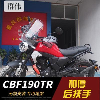 适用于本田CBF190TR摩托车改装配件后扶手后尾架后货架尾翼后衣架