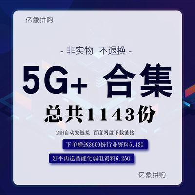5G行业解决方案5G建设方案规划设计方案5G技术方案5G方案设计素材