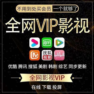 万能追剧播放器优酷芒果TV爱奇艺VIP永久免费看电影