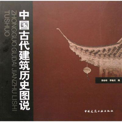 包邮 中国古代建筑历史图说 侯幼彬, 等 中国建筑工业出版社