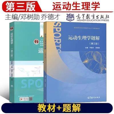 运动生理学邓树勋第三版 体育专业运动生理学题解 高等教育出版社
