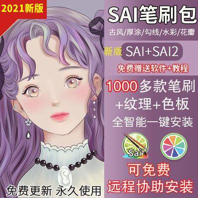 sai2软件笔刷手绘插画古风水彩勾线厚涂动漫画配色卡材质素材sai1